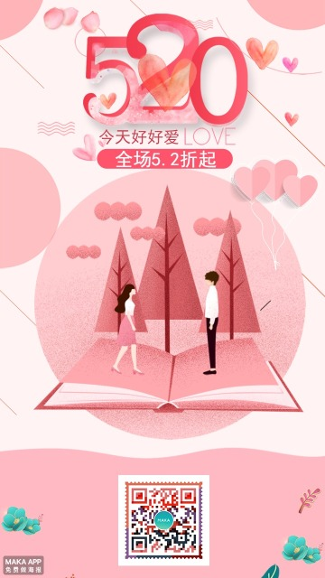 粉色温馨电商促销小清新活动宣传海报