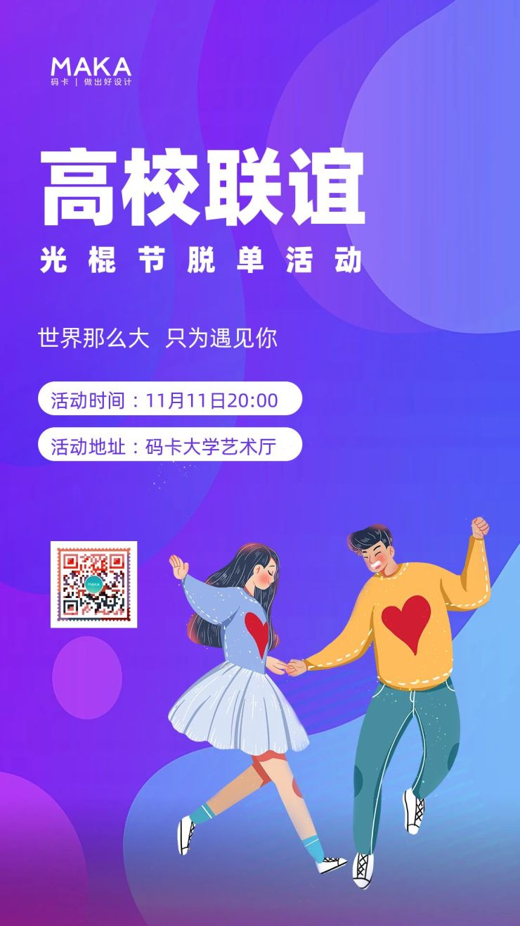 紫色时尚插卡通风教育行业光棍节高校联谊活动邀请函通知宣传推广海报