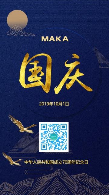 蓝色渐变风国庆节节日宣传海报