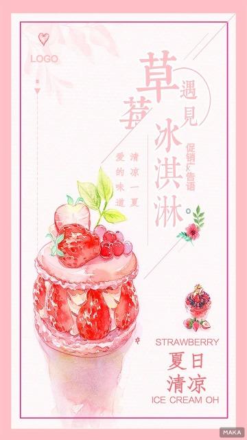草莓遇见冰淇淋清凉一夏海报