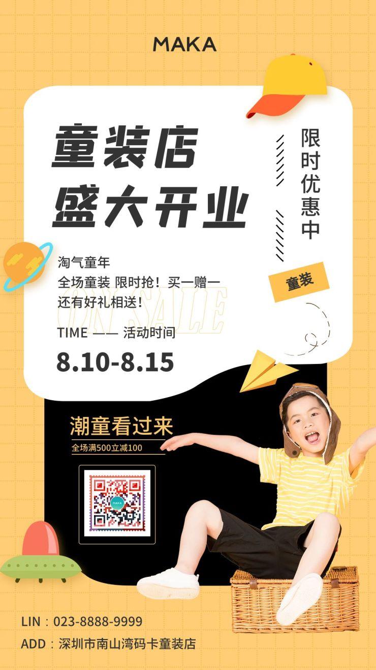 黄色简约风格童装店开业促销宣传海报