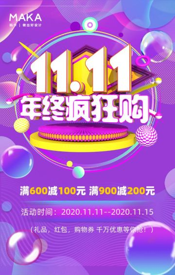 紫色简约双十一购物狂欢节翻页H5