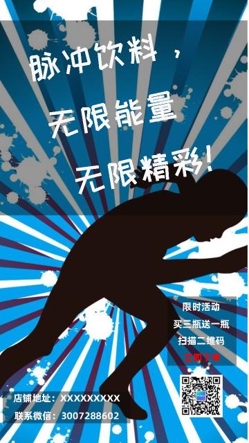 炫酷时尚饮料饮品促销宣传手机海报