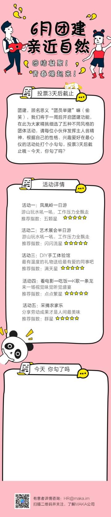 卡通插画人力行政团建活动粉色单页