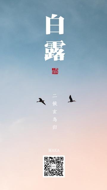 白露三候群鸟养羞
