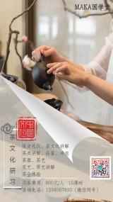 中国传统文化招生海报、茶文化招生海报
