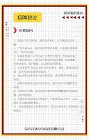 淡雅文艺春季招聘校企通用招聘宣传H5