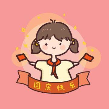 10.1十一国庆节祖国生日快乐简约通用可爱头像女生