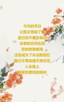 教师节,祝福老师贺卡