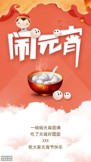 新年快乐元宵节快乐祝福贺卡企业个人通用中国风可爱汤圆