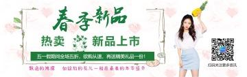 白色清新春季促销新品促销店铺banner