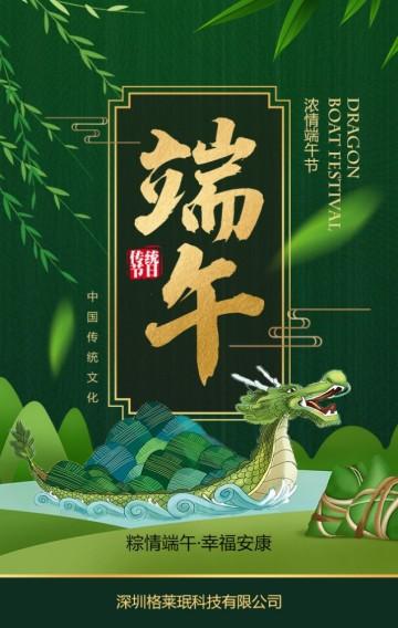 端午节中国风企业祝福贺卡企业宣传H5