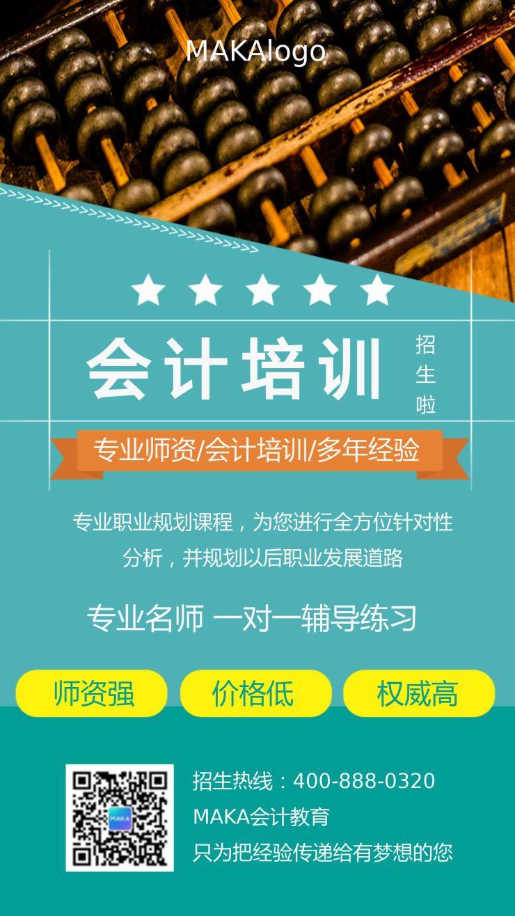 简约清新会计培主训招生宣传海报