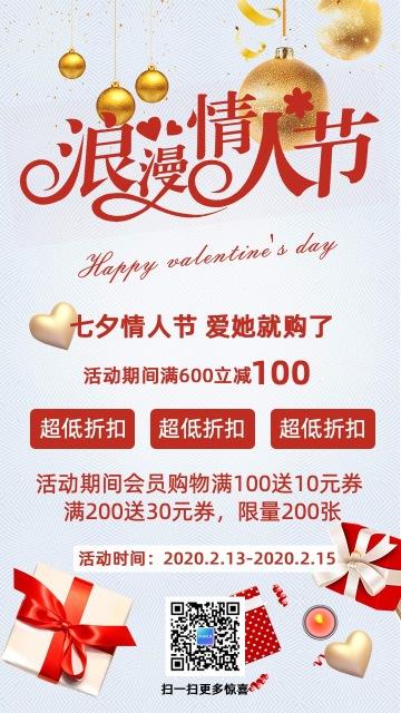 蓝色红色卡通清新简约扁平设计风格中国情人节七夕促销活动海报