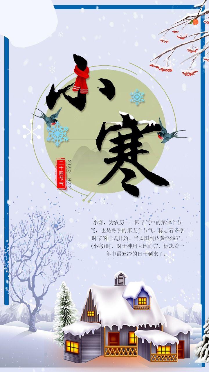 清新文艺中国传统节气之小寒  小寒知识普及