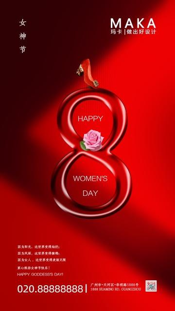 红色大气38女神节妇女节三八女王女生节祝福贺卡商家促销活动早安企业宣传海报