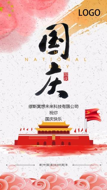 【国庆节17】十一国庆节企业宣传通用海报
