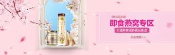 唯美浪漫百货零售产品促销推广电商banner