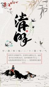 怀旧中国风4.5清明节知识普及宣传海报