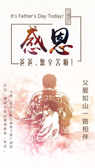 简约时尚父亲节促销宣传海报