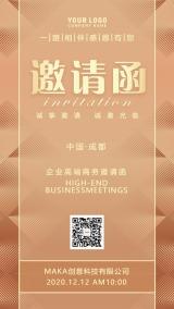 现代时尚香槟金商务活动展会酒会晚会宴会开业发布会邀请函海报模板