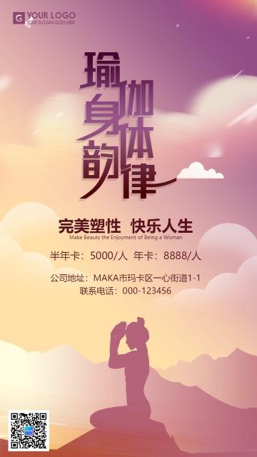 紫色清新文艺瑜伽馆培训招生促销活动宣传推广手机海报