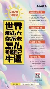 简约炫彩风格企业招聘海报
