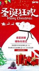 狂欢红色圣诞节宣传海报