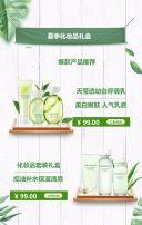 你好 七月 夏季 绿色 小清新 活动促销 产品推广