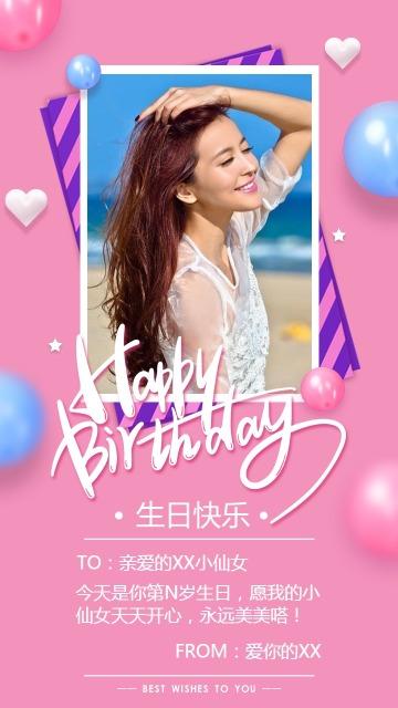 粉色清新甜蜜浪漫男女朋友情侣闺蜜生日祝福贺卡手机海报通用模板