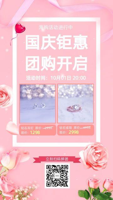 珠宝店铺团购引流海报简约粉色促销海报