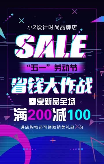 抖音炫酷五一劳动节省钱大作战电器手机商场促销