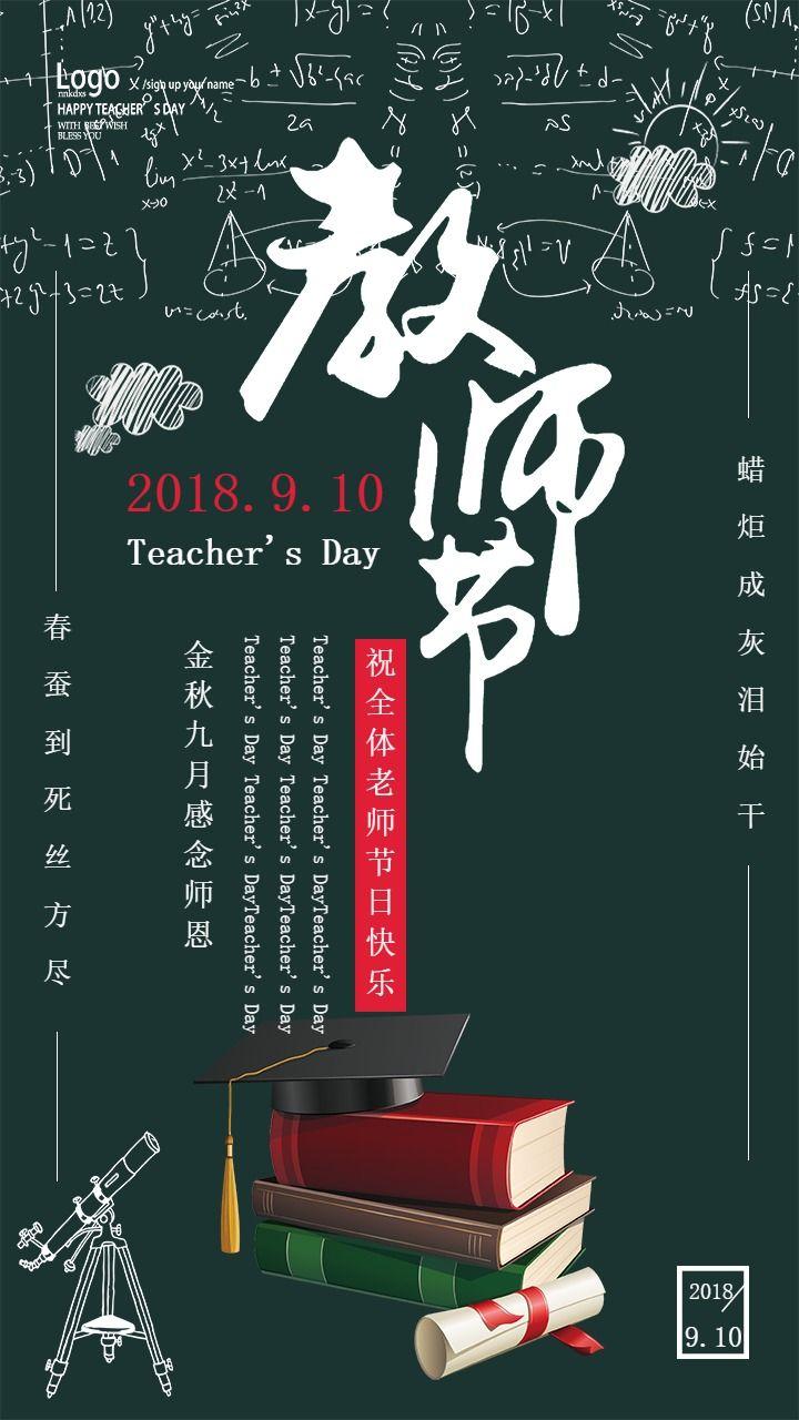 简约大气绿色教师节祝福贺卡 感念师恩