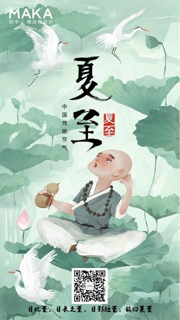 中国风清新夏至二十四节气创意海报