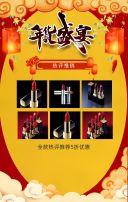 红色温馨年货节促销活动动态翻页H5
