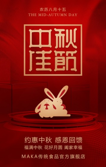 大红中秋节祝福礼品手册优惠活动商家促销H5模板