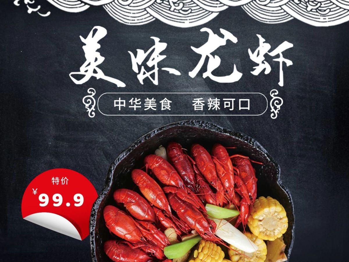 白色简约餐饮美食麻辣龙虾宣传促销美团主图