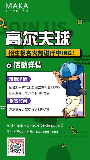 绿色简约扁平高尔夫球训练招生宣传手机海报