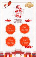 中秋节商场品牌节日活动促销中国风国庆贺卡祝福模板