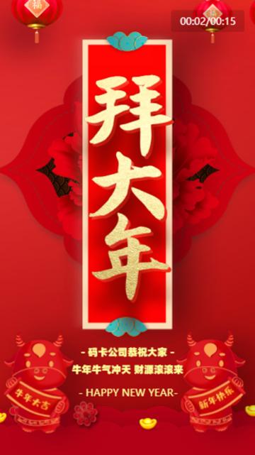 红色中国风2021新年祝福新春快乐拜年视频模板