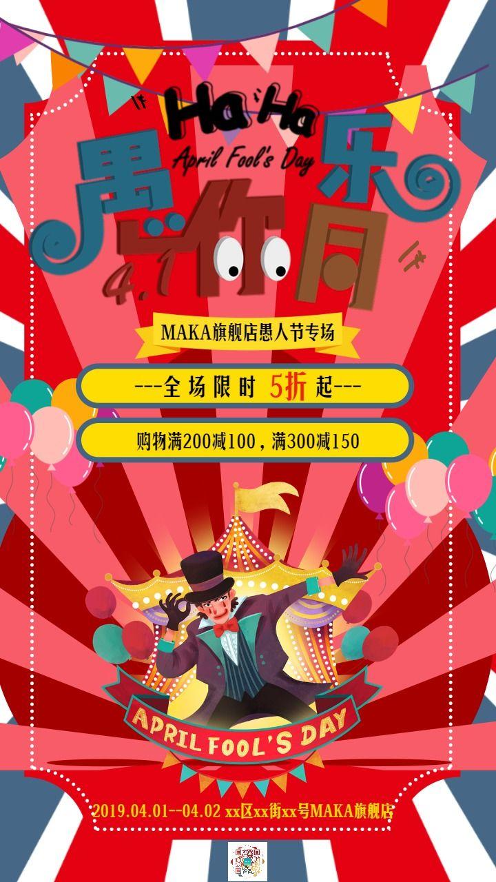 卡通手绘红色愚人节产品促销活动宣传海报