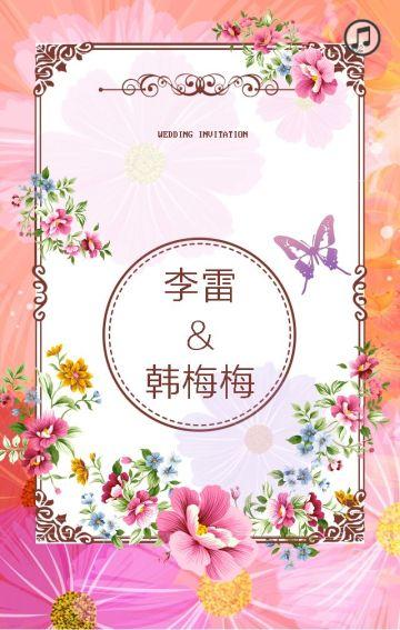 浪漫花海婚礼邀请函