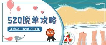 白色清520情人节节日宣传脱单攻略公众号首图