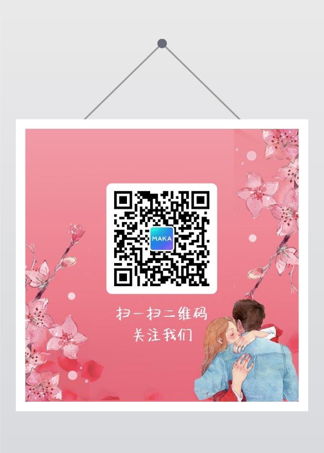 浪漫唯美七夕情人节微信公众号底部二维码