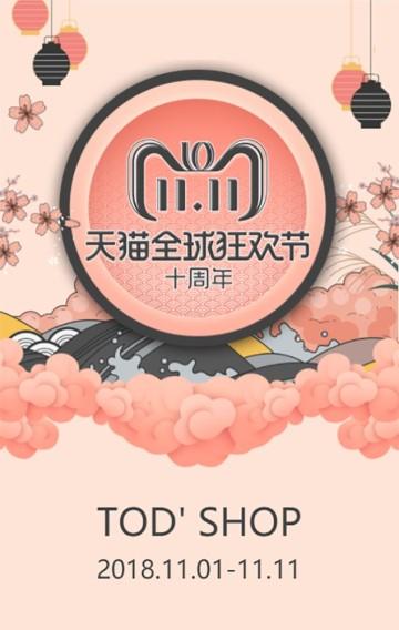 双十一粉色浮世绘上新促销通用模板