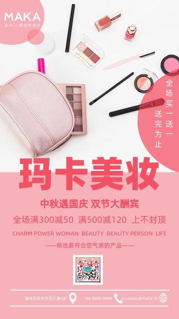 粉色美妆中秋国庆大促宣传海报