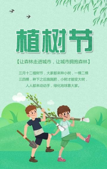 312中国植树节绿色清新手绘风节日知识普及宣传H5模板