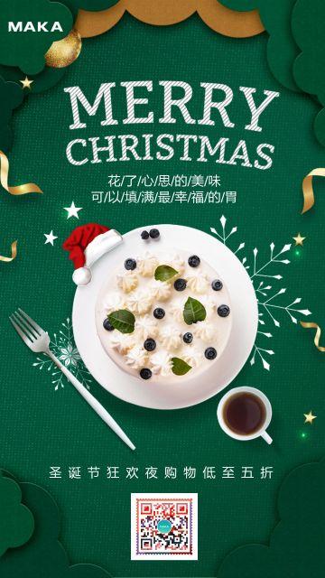 圣诞节糕点促销宣传海报