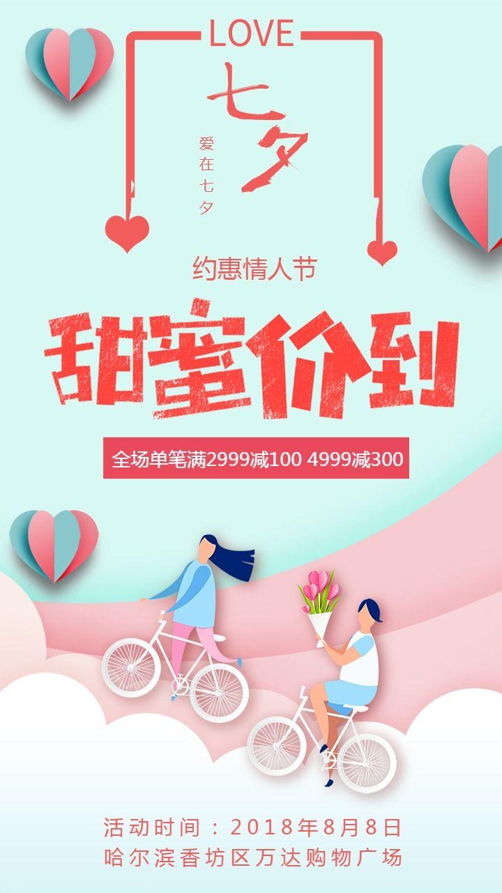 甜蜜七夕情人节宣传海报