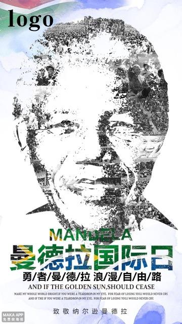 创意图片拼人像曼德拉国际日纪念海报